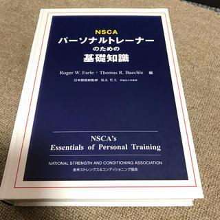 ウイダー(weider)のNSCAパーソナルトレーナーのための基礎知識(参考書)