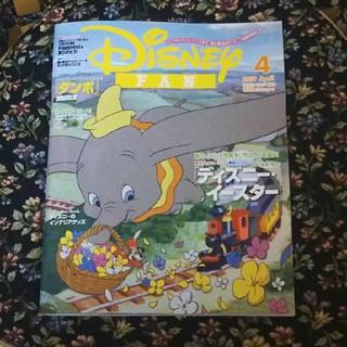 ディズニー(Disney)のディズニーファン 最新号 4月号(アート/エンタメ/ホビー)