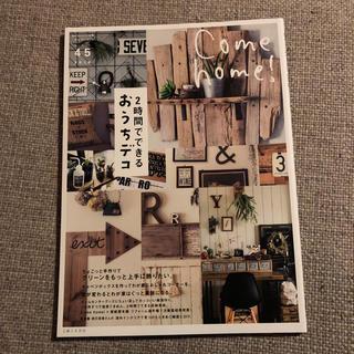 シュフトセイカツシャ(主婦と生活社)のcome home!vol.45 2時間でできるおうちデコ(住まい/暮らし/子育て)