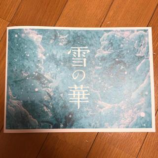 サンダイメジェイソウルブラザーズ(三代目 J Soul Brothers)の♡雪の華♡プレスシート♡パンフレット♡非売品♡(邦画)