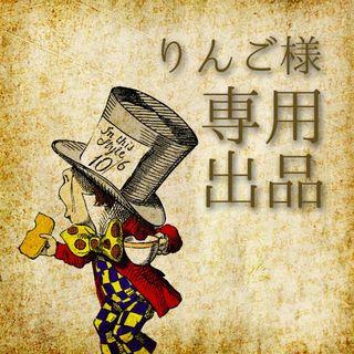 りんご様☆専用(カード/レター/ラッピング)