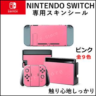 ニンテンドースイッチ(Nintendo Switch)の任天堂スイッチ シール 皮 レザー スキンシール デコ 高級 本体 保護 ピンク(その他)