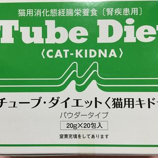 【未開封品】森乳サンワールド チューブ・ダイエット〈猫用キドナ〉20g/20(猫)