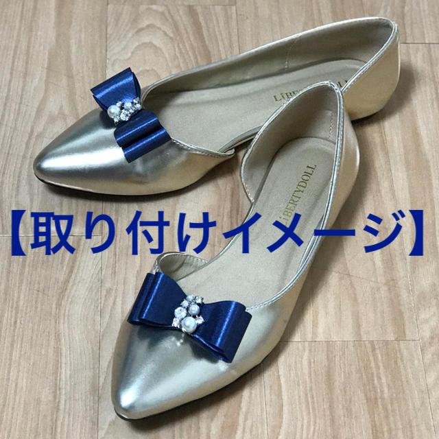 ORiental TRaffic(オリエンタルトラフィック)の【使用回数少】ビジューORiental TRafficパンプス用パーツ紺色リボン レディースの靴/シューズ(その他)の商品写真