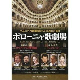 ボローニャ歌劇場来日公演 「セヴィリアの理髪師」格安券(オペラ)