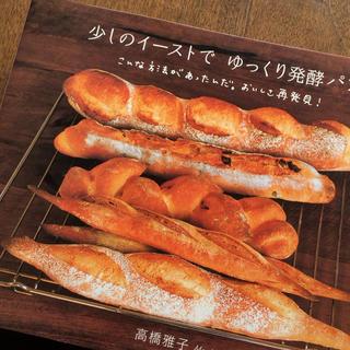 ウィリアムズソノマ(Williams-Sonoma)の美品 高橋雅子さん 少しのイーストでゆっくり発酵パン(調理道具/製菓道具)