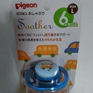 ピジョン(Pigeon)のpigeon✨おしゃぶり🎶6ヶ月以上~Lサイズ(その他)