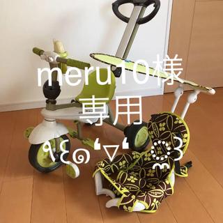 トイザラス(トイザらス)の三輪車 スマートストライク グリーン ルーフ 電話 (三輪車)