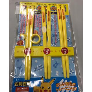 ポケモン(ポケモン)のお箸の練習 トレーニングセット ピカチュウ ポケモン(スプーン/フォーク)