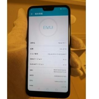 Huawei Honor 10 COL-AL10 RAM6GB/ROM128GB(スマートフォン本体)