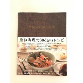 アムウェイ(Amway)のクイーンクックレシピ PAN de STACKING(その他)