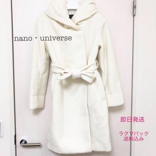 ナノユニバース(nano・universe)のnano・universe  ウール コート  ホワイト 36(ロングコート)