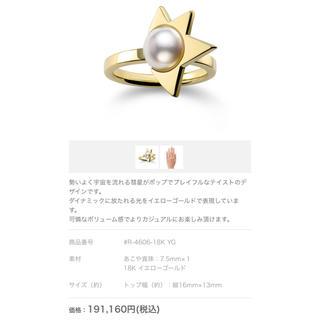 タサキ(TASAKI)の美品★ tasaki  コメット リング(リング(指輪))