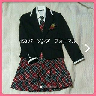 6d36b98175b08 パーソンズ(PERSON S)の150 パーソンズ スーツ 女児 卒業式(ドレス フォーマル)