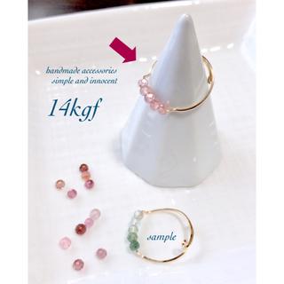 【14kgf】宝石質トルマリンAAA↑重ねづけにも 華奢なワイヤーリング(リング(指輪))