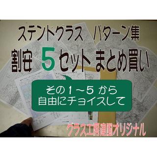 ステンドグラス・パターン集 割安5セットまとめ買い(型紙/パターン)
