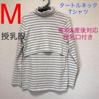 シマムラ(しまむら)のオーガニックコットン[新品] 授乳口付き  タートルネックTシャツ (マタニティトップス)