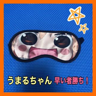 可愛すぎ♡【干物妹!うまるちゃん アイマスク】(その他)
