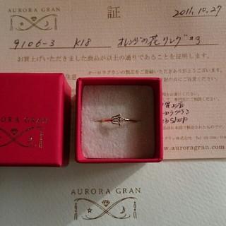 オーロラグラン(AURORA GRAN)のAURORA GRAN オレンジの花リング 3号 K18 ピンキーリング(リング(指輪))