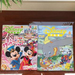 ディズニー(Disney)の新品 ディズニーファン3月増刊 4月号(アート/エンタメ/ホビー)