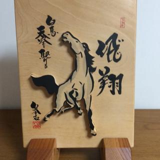 ☆飛翔☆ 馬の彫物(彫刻/オブジェ)