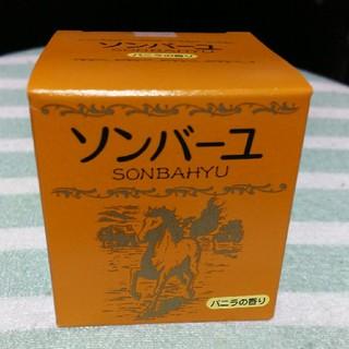 ソンバーユ(SONBAHYU)のソンバーユ バニラ  馬油 保湿(フェイスオイル / バーム)