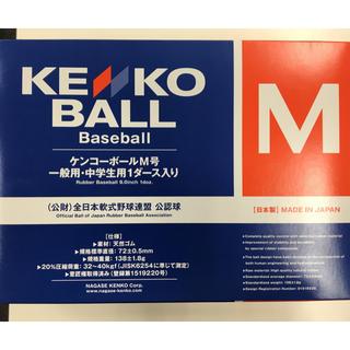 ナガセケンコー(NAGASE KENKO)のトラ様 専用 ケンコーボールM号 未使用、新球1ダース(ボール)