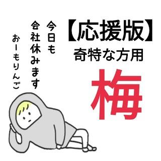 おーもりんご コミックエッセイ【応援版】奇特な方用(コミック用品)