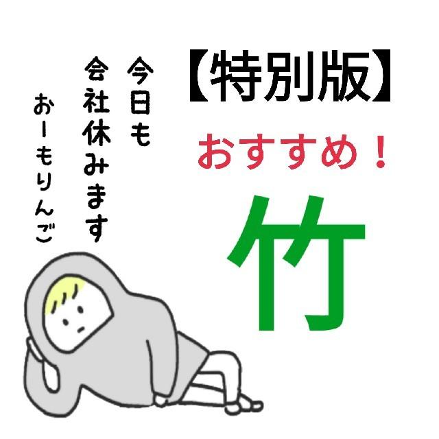 おーもりんご 竹 【特別版】おすすめ! エンタメ/ホビーのアート用品(コミック用品)の商品写真