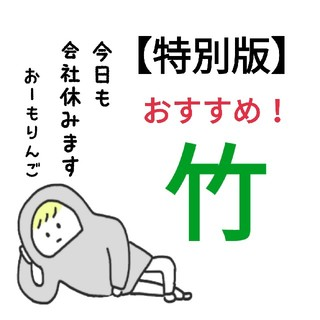 おーもりんご 竹 【特別版】おすすめ!(コミック用品)