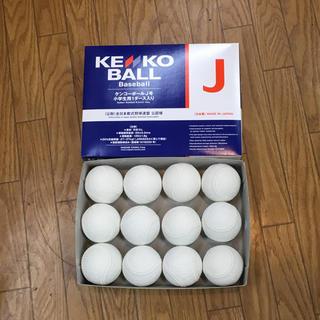 ナガセケンコー(NAGASE KENKO)の新品 未使用品 軟式野球ボール ケンコー J号 公認球 新品 1ダース 12球(ボール)