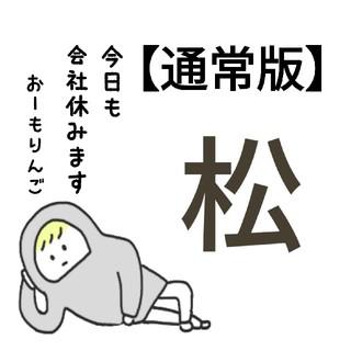 おーもりんごの本【通常版】コミック エッセイ(コミック用品)