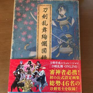 刀剣乱舞絢爛図録(イラスト集/原画集)