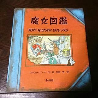 キンノホシシャ(金の星社)の魔女図鑑(絵本/児童書)