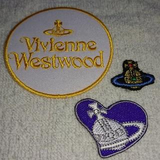 ヴィヴィアンウエストウッド(Vivienne Westwood)のヴィヴィアン・ウエストウッド ワッペン(各種パーツ)