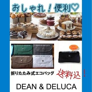 ディーンアンドデルーカ(DEAN & DELUCA)の定番!間違いない!ディーン&デルーカ エコバッグ お買い物  携帯 折りたたみ(エコバッグ)