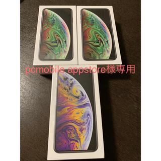 アップル(Apple)の新品未開封  iPhoneXsMax64ギガ   3台セット(スマートフォン本体)