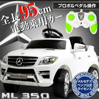 電動乗用ラジコンカー ベンツ ML-350(w)(三輪車/乗り物)