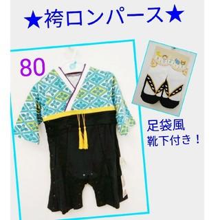【新品】袴ロンパース 足袋風ソックス セット 男の子 子供 ベビー(和服/着物)