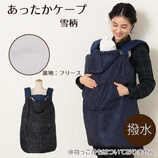 ニシマツヤ(西松屋)の防寒ケープ(外出用品)