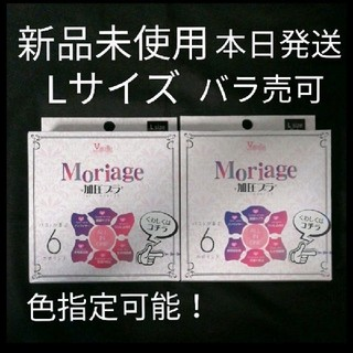 Moriage加圧ブラ もりあげ ナイトブラ 黒白Lサイズ 2枚セット(ブラ)