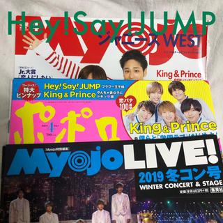 ヘイセイジャンプ(Hey! Say! JUMP)の平成ジャンプ 切り抜き(アイドルグッズ)