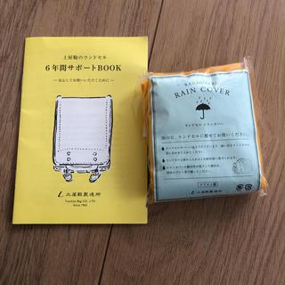 ツチヤカバンセイゾウジョ(土屋鞄製造所)の土屋鞄 ランドセルレインカバー(ランドセル)