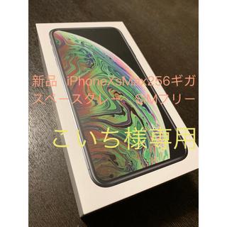 アップル(Apple)の新品  iPhone xs max  256ギガ  SIMフリー  ドコモ(スマートフォン本体)