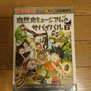 アサヒシンブンシュッパン(朝日新聞出版)の自然史ミュージアムのサバイバル 2(少年漫画)