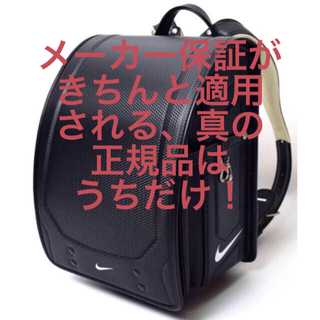 ナイキ(NIKE)のNIKE ナイキ ランドセル ブラック/セイル BZ9513-010 月末特価!(ランドセル)