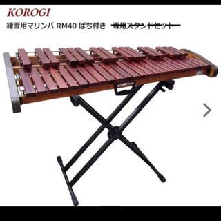 コオロギ 練習用 マリンバ RM40 3・1/3オクターブ 40鍵盤 美品!(木琴)