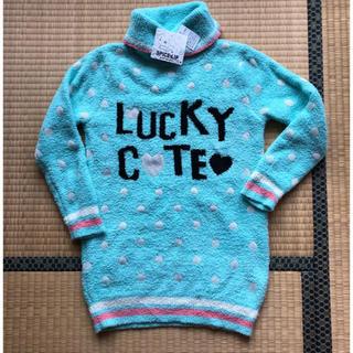 シマムラ(しまむら)のしまむら キッズ もこもこ チュニック風 長袖 セーター 新品(ニット)