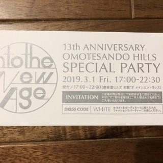 3/1(金) 表参道ヒルズ 13周年スペシャルパーティー 招待券 2名迄入場可(その他)