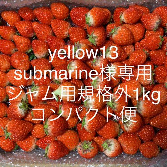 yellow13submarine様専用●規格外1kg●コンパクト便 食品/飲料/酒の食品(フルーツ)の商品写真